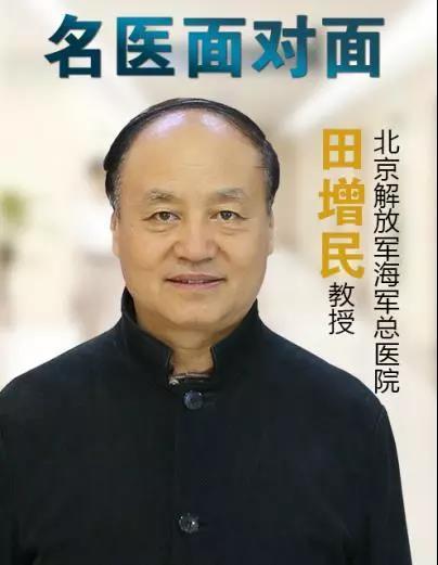 北京解放军海军总医院田增民教授亲诊