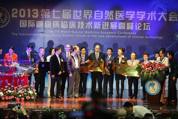 贵阳癫痫医院专家团出席第七届自然医学学术大会